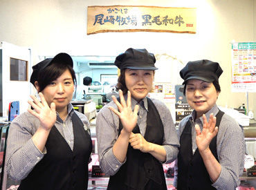 【店舗STAFF】\ 雰囲気重視!な方にもオススメ☆ /いいお肉を扱っている、キレイで和やかな店舗です♪【週2/4h~】平日・土日のみOK!