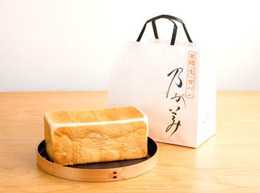 \乃が美の「生」食パン♪/ 日本各地に151店舗も構える人気店! 口コミは高評価◎数々の受賞歴あり★