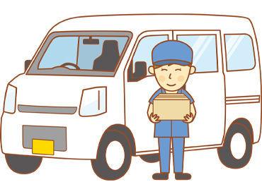 【配送ドライバー】収入はアナタ次第★☆運んだ分だけ稼げる♪⇒売上で月50万~も!<週1~OK>休みも自由にGET!まずは自分のペースでOK★