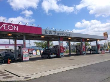【ガソリンスタンドスタッフ】<イオングループのガソリンスタンド>安定安心で働けます☆シゴトはお客様の案内と設備の清掃等すぐに慣れます♪*賞与あり*