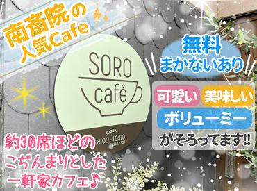『カフェで働いてみたかった…!』 そんな方大歓迎★ 松山の人気カフェで働けるチャンス◎ 《週2~平日のみOK》主婦さん活躍中♪