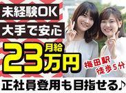 ≪損保ジャパン日本興亜のグループ≫有名な会社でオフィスワークはじめませんか?残業ほぼなしで、ワークライフバランスも◎