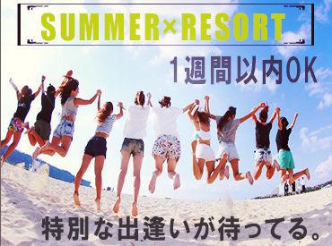 【リゾートSTAFF】\今年の夏は旅行気分で稼いじゃお☆/夏短期/離島/テーマパークetc人気案件早い者勝ち!!>>短期で行けるチャンスは今だけ!