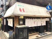 沢山の人に愛されるラーメン店!場所は中野駅すぐ♪近くには商店街など何でもあるので、仕事後の買い物も便利です!