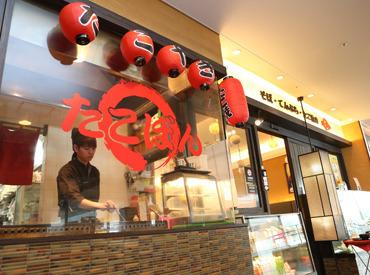【店舗スタッフ】外はカリカリ、中はトロトロ♪゜*──本場大阪のたこ焼が楽しめる☆▼中には海外からのお客様も!▼英語力を活かすチャンス◎