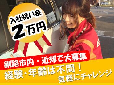 【ガソリンスタンドSTAFF】\\  入社祝い金2万円プレゼント♪ //扶養内勤務もガッツリ勤務も大歓迎!丁寧にお教えしますので、ご安心ください !!