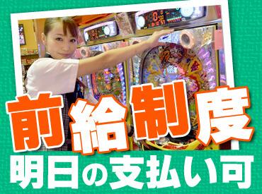【ダイナムクルー】◆中番のホールスタッフさん大募集!◆デイタイムに働きたい方に♪重たい玉箱運びは一切ありません◎