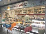 大人気ベーカリー〔神戸屋〕で一緒に楽しく働きませんか?社割でとってもお得に好きなパンを食べられますよ♪