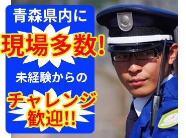 【警備スタッフ】未経験でも、学生さんでも!\9月末まで時給1000円!/応募のチャンスは今しかないっ!トスネットで警備のお仕事始めよう♪