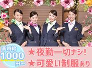 <面接前の職場見学もOK> 高時給&高待遇の スーパーホテルで働こう!! 女性スタッフ多数活躍中♪
