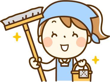【清掃STAFF】【未経験OK】×【簡単清掃】主婦(夫)さん・学生さんオススメ☆\選べる午前or午後シフト/ライフスタイルに合わせて働こう♪