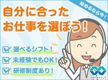 【コールSTAFF】〓快適で涼しい職場でオフィスワーク〓キレイな日本語も身につきます(゚∇^*) テヘマニュアルがあり安心です♪♪