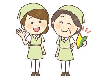 ≪ 未経験者さんへのサポート体制◎≫ 慣れるまでは、スタッフが清掃の順番やコツ、 道具の使い方まで丁寧にお教えしますよ!