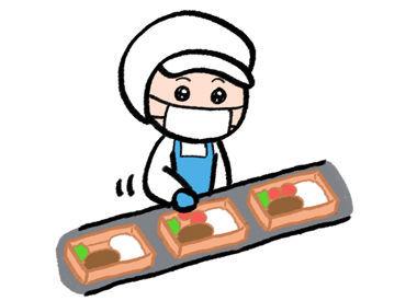 具材の量をはかって、お弁当に盛り付けるなどシンプル♪モクモク作業が得意な方にぴったり!!