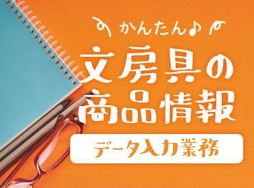 【綺麗なオフィス】で働ける! ・未経験&初心者でも高時給1600円 ・電話/来客/資料作成なし! ・服装/髪型/ネイルは完全自由♪