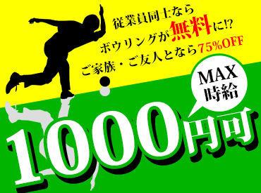 『ゆりの木ボウル』で楽しく働いて、お小遣いGET★ バイトデビューも大歓迎なので、ドシドシご応募ください(*'ω'*)!!!