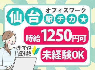 事務や電話受付など…オフィスワークたくさん◎ 時給1100円~!簡単なPC操作ができればOKなので、未経験の方も大丈夫♪
