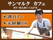 """゜+★""""サンマルクカフェ""""で NEWバイトはじめませんか??★+゜ ほとんどが未経験からStart! スタッフ同士もとっても仲良し♪*"""