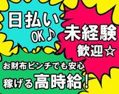 お財布にやさしい日払い制度あり◎ 時給1000円~しっかり稼げます!!