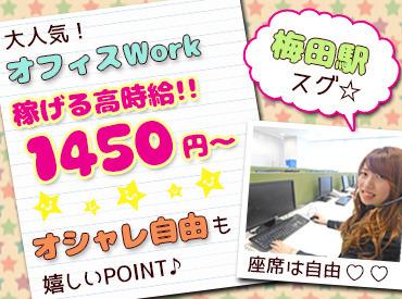【オフィスワーク】しっかり稼ぎたい方必見♪★高時給1450円START!!★毎月昇給のチャンスあり!!★インセンティブあり!!★交通費は全額支給!!