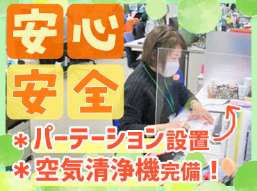 感染対策を強化中! 勤務中に全員、マスクを着けて応対します。 パーテーション(仕切り)・空気清浄機を設定しています!