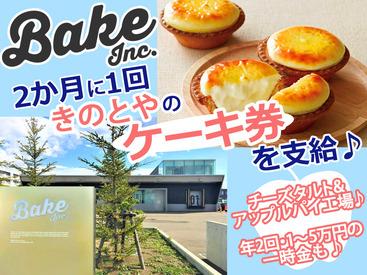 【製造STAFF】日本全国・世界に輸出するお菓子作り。年2回の一時金1万~5万円など手当は万全!!≪個人ロッカー等設備が充実しています≫