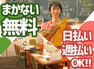 NEW STAFF大募集☆彡 飲食店では珍しい≪日払い・週払い制を導入!!≫ 優しい店長の粋な計らいです♪