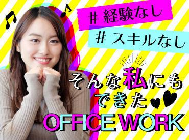 【綺麗なオフィス】に働ける♪ #初心者でも高時給1650円◎ #電話/来客対応/資料作成なし♪ #服装・髪型・ネイルは自由でOK!