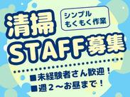≪広島駅チカ♪≫ 日中のお仕事です◎接客ほぼナシ! シンプルなお仕事を 少人数でもくもくと こなしていきます!