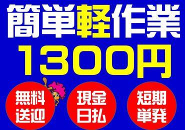 【軽作業staff】~ド短期&送迎付き求人~ 年内のド短期1回~ok!!なんと時給1300円~★ 大阪&京都より送迎付きで通勤もらくらく♪