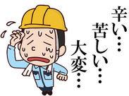 嘘は嫌いないので正直に言います。警備の仕事は「辛い」「疲れた」「大変」…そんなことばかりです。