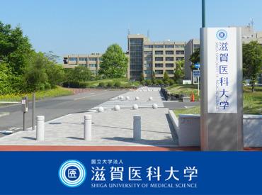安心安定の滋賀医科大学で働こう! 平日のみ/夕方まで◎ 福利厚生も充実です♪
