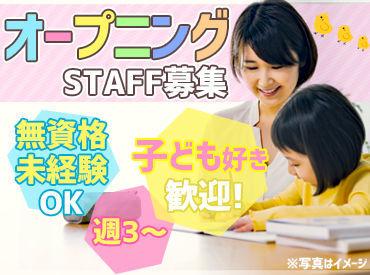 ☆オープニングSTAFF大募集☆ 子供好きの方…必見のお仕事です♪