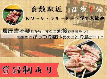 倉敷駅近徒歩5分♪ 通勤らくらく◎ 感染症対策もしっかり行っております!