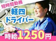 短時間時給1250円★ AT限定でもOK!運転が好きな方は大歓迎! 運転研修もあり業界未経験でも安心★ 男女ともに活躍しています!