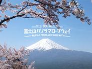 四季折々の景色を楽しめる「富士山パノラマロープウェイ 」 恋愛成就の「天上の鐘」やハイキングコースなどもあります♪♪