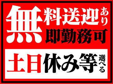 人柄重視採用!!衝撃の採用率99.9%!!土日休OK!!綺麗な倉庫!!カフェテリア完備!!