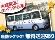 \無料送迎バス有◎/ 当社の無料送迎バスをご用意☆ 勤務地によっては、周辺エリアの主要駅までお迎えに行きます=33