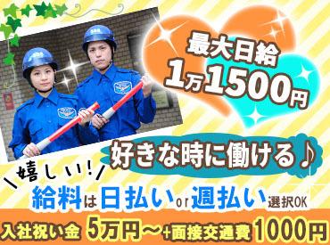 【警備】\日給がUPしました!/業界トップクラスだった日給がさらにUP!!日給1万1500円も手当などを含め初月は月収30万円以上も可能!?