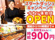 【7月中旬NEWオープン!!】オープニング大募集♪ お仕事スタートから150hは時給UP?! みんな一緒に楽しくお店を盛り上げよう!