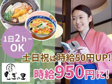 土日祝は時給が50円アップ!菊水舞鶴公園そばの「むぎの里」。未経験大歓迎!高校生さんも応募OKです♪