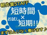 【人気の軽作業staff大募集♪】 ・モクモク作業ができるので人気 ・コツコツ作業好きは特にハマッちゃうかも♪