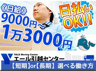 【引越STAFF】\登録制 &日払い/【短期・長期あり】×【日給9000円~】現場が8hより早く終わった場合でも8h分の日給9000円を保障!