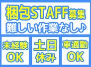 NTTのグループ会社の梱包のお仕事♪ 安心と安定の両方を求めている方必見★マイカー通勤OK◎ フォークリフトの有資格者優遇♪*