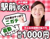 未経験も時給1000円♪稼ぎたい分だけ効率よく稼げるので、学生さんや主婦(夫)さんも働きやすい! ※画像はイメージ