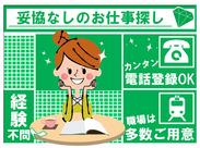 未経験でも高時給なのは…会社自体が安定しているから!!「日本パースナルビジネス」だからこその待遇♪