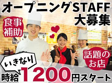 【ホールSTAFF】☆★ 9月6日 OPEN★☆シフト提出1週ごと&週2~OK!社員割引で美味しいお肉を食べちゃおう♪
