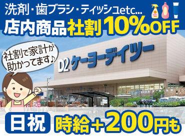 洗剤など日用品から、インテリア・お花なども** 店内商品はいつでも【10%OFF】で購入可能♪
