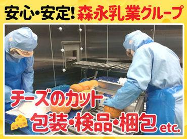 \単純作業で安心!/ チーズの加工、箱詰めや検品作業をお任せ致します☆難しいことは一切ありませんのでご安心下さい◎