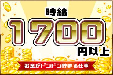 経験不問で時給は1700円スタート! 夜勤なら時給が2000円超えなので がっつり稼げます!随時昇給あり!